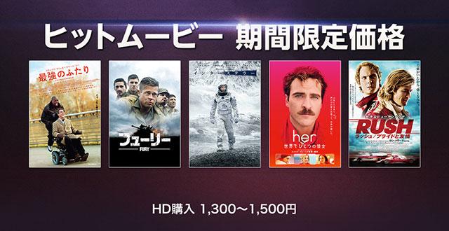 iTunes Store ヒットムービー期間限定価格
