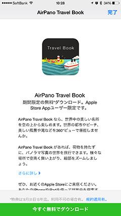 AirPano Travel Bookの案内
