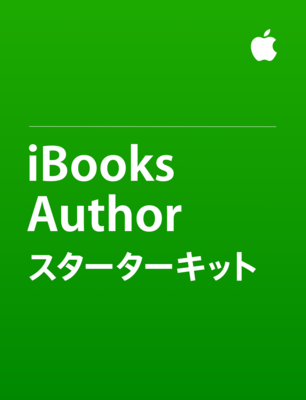iBooks Author スターターキット - Apple Education