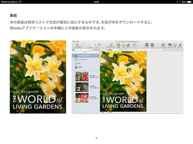 iBooks Author スターターキット - Apple Education