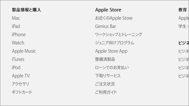 アップル公式サイトのフッタ
