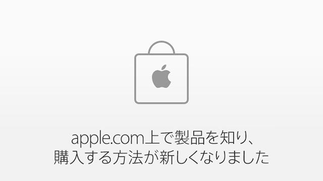 オンラインのApple Storeをご利用のお客様へ