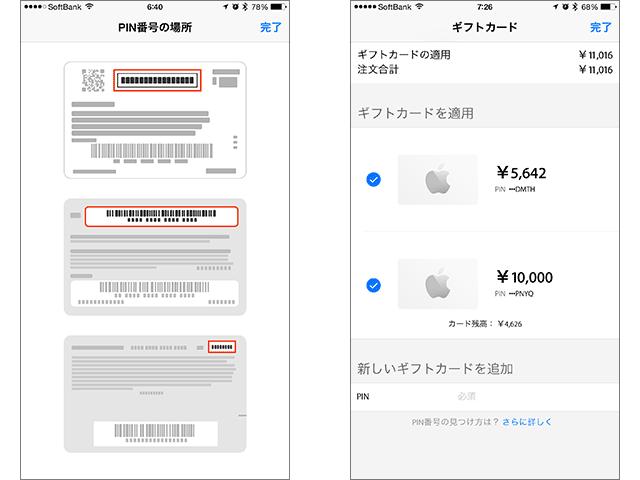 Apple Storeギフトカードの使用仮面