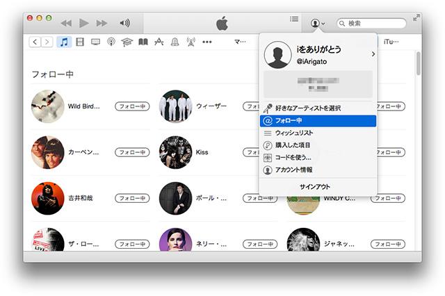 iTunes 12.2.2で、フォローしているアーティストの一覧を見る