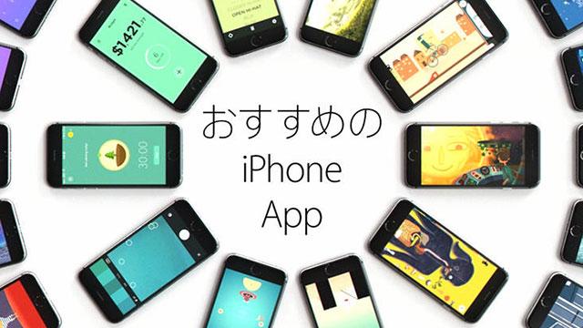 おすすめのiPhone App
