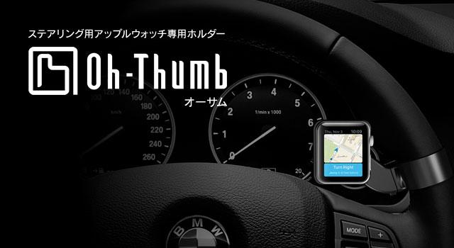 Oh-Thumb(オーサム)