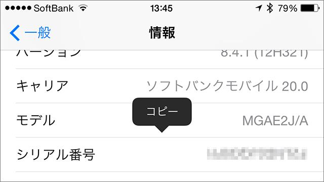 設定アプリでシリアル番号を表示する