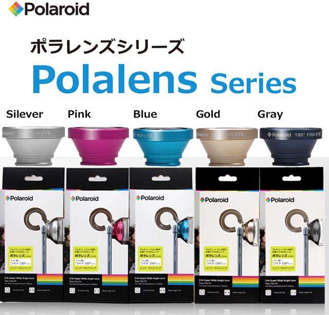 Polalens(ポラレンズ)シリーズ