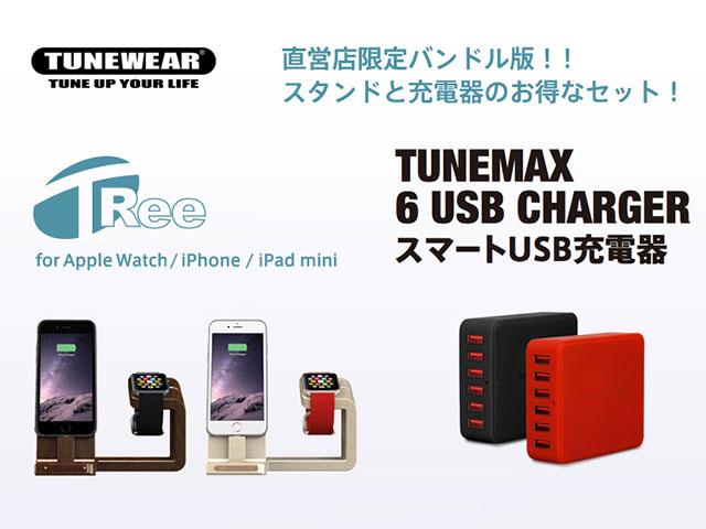 TUNEWEAR TREE + TUNEMAX 6USB CHARGER スマートUSB充電器