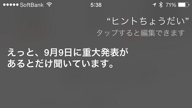 Siriにヒントを尋ねる