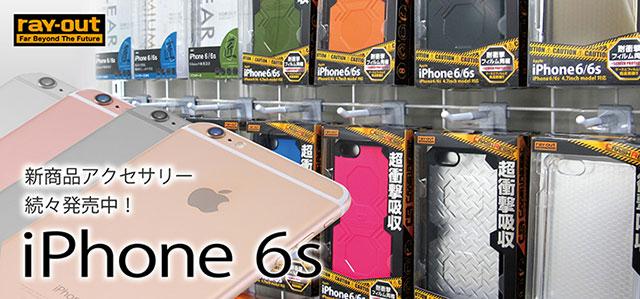 レイ・アウトのiPhone 6sケース