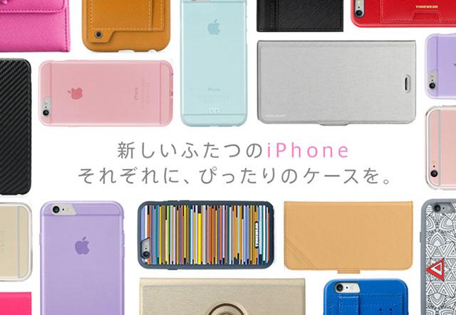 TUNEWEARのiPhone 6s/6s Plus対応ケース