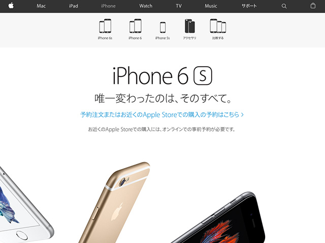 Apple StoreのiPhone 6s