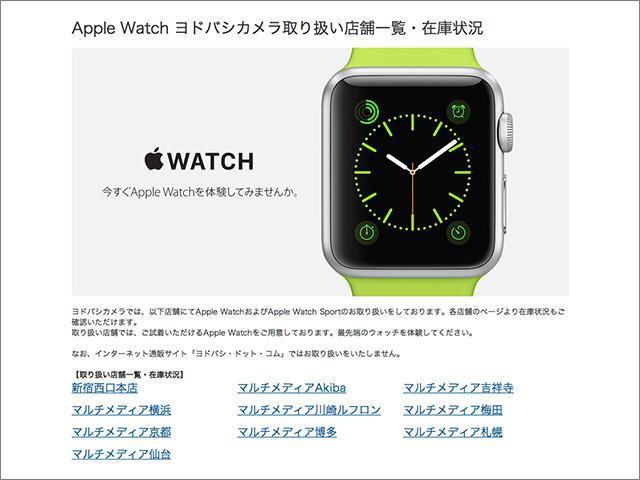 Apple Watch ヨドバシカメラ取り扱い店舗一覧・在庫状況