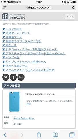 iPhone 6s用ケースカタログのスクリーンショット