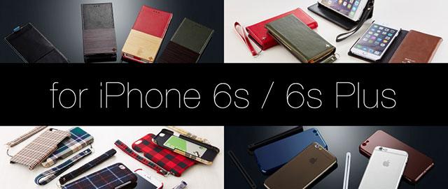 SImplismのiPhone 6s/6s Plus用ケース
