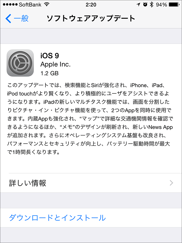 iPhone/iPad/iPod touch用 iOS 9 ソフトウェア・アップデートの情報画面