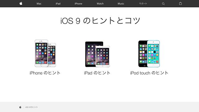 iOS 9 のヒントとコツ