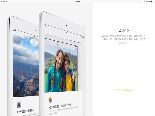 iPadのヒント