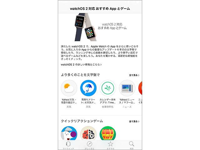 watchOS 2対応 おすすめAppとゲーム