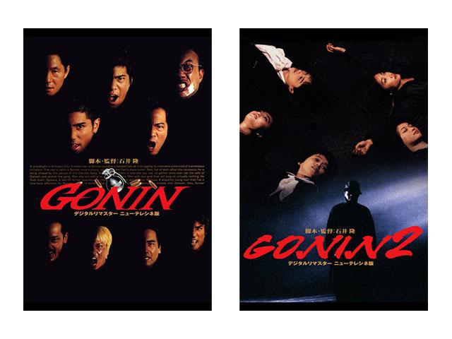 GONIN/GONIN 2