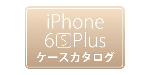 iPhone 6s Plus用ケースカタログ