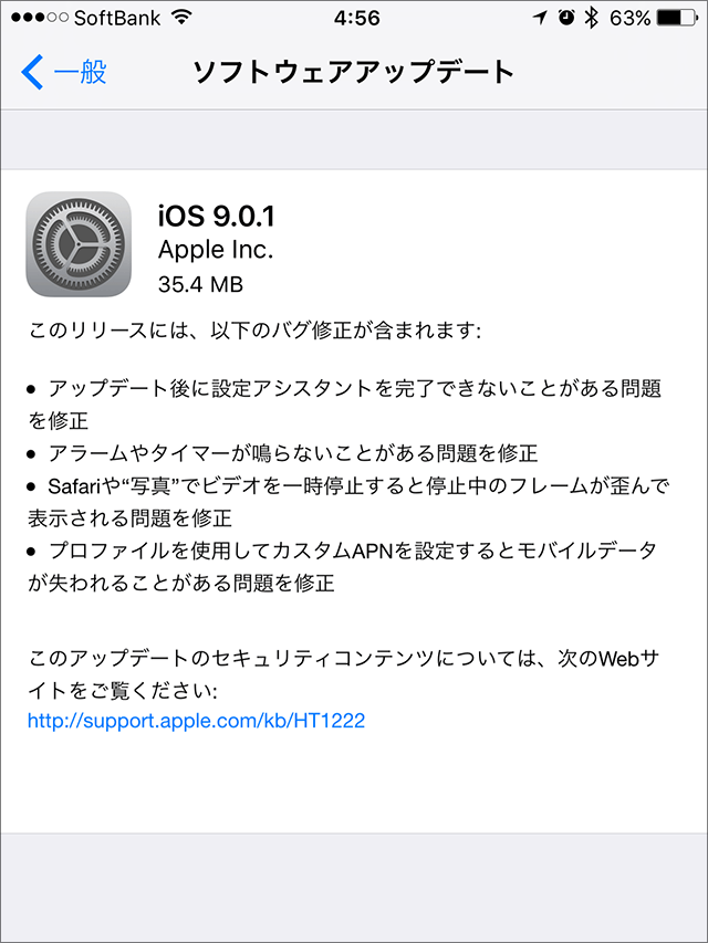 iPhone/iPad/iPod touch用 iOS 9.0.1 ソフトウェア・アップデートの情報画面