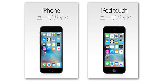 iOS 9.0 用 iPhone/iPod touch ユーザガイド