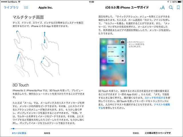 iOS 9.0 用 iPhone ユーザガイド