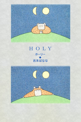 HOLY ホーリー - 吉本ばなな