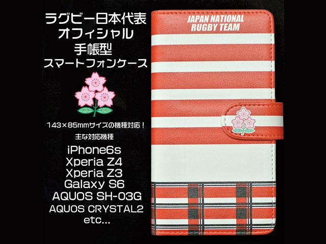 ラグビー日本代表オフィシャル手帳型スマートフォンケース