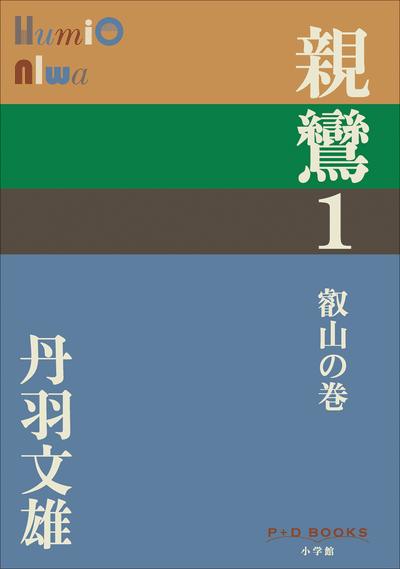 P+D BOOKS 親鸞 1 叡山の巻 - 丹羽文雄