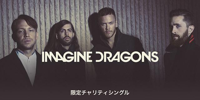 Imagine Dragons 限定チャリティシングル
