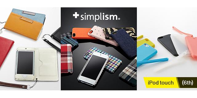 Simplismの第6世代iPod touch用ケース