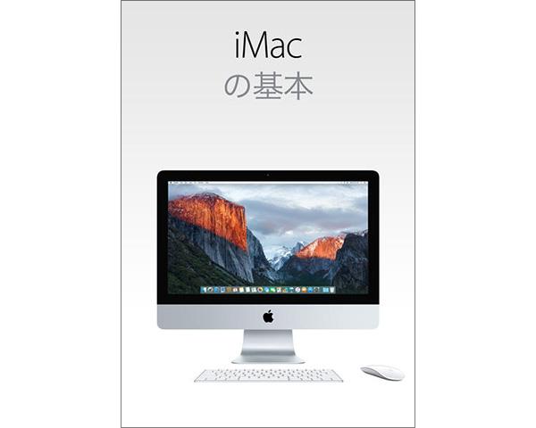 iMac の基本