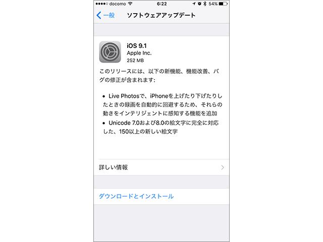 iPhone/iPad/iPod touch用 iOS 9.1 ソフトウェア・アップデートの情報画面
