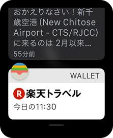 Apple Watchのパス