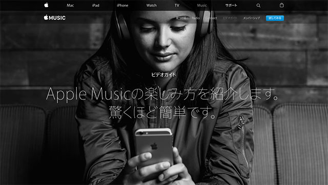 Apple Music ビデオガイド