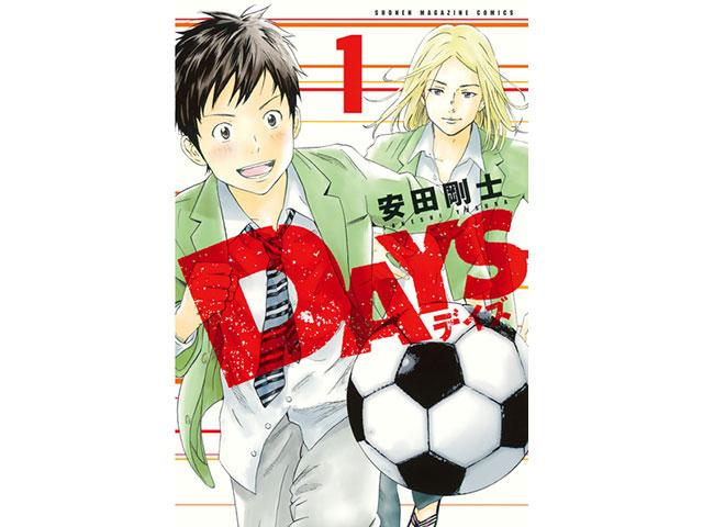 DAYS(01) - 安田剛士