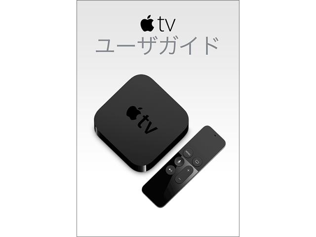 iBooks版Apple TV ユーザガイド