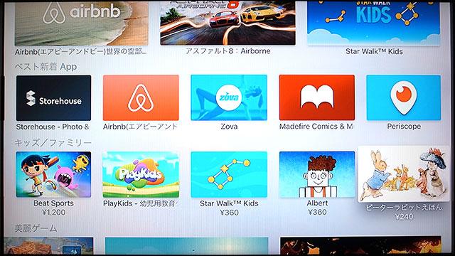 Apple TVのApp Store