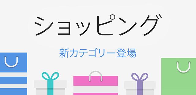 「ショッピング」カテゴリ