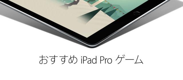 おすすめiPad Proゲーム