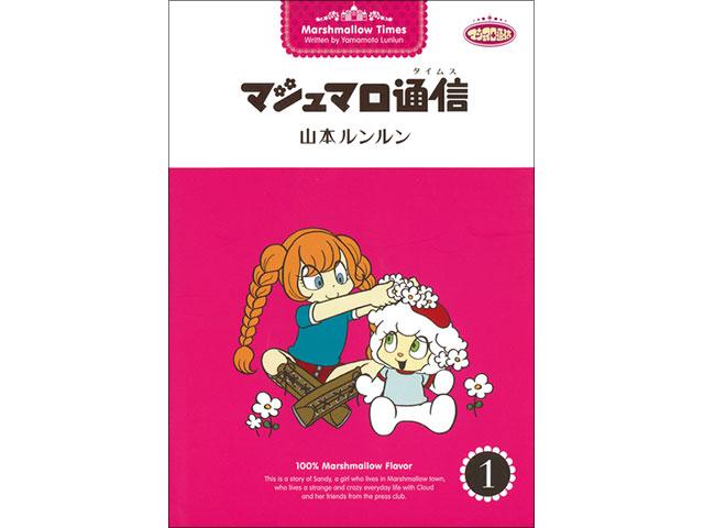 マシュマロ通信01 - 山本ルンルン