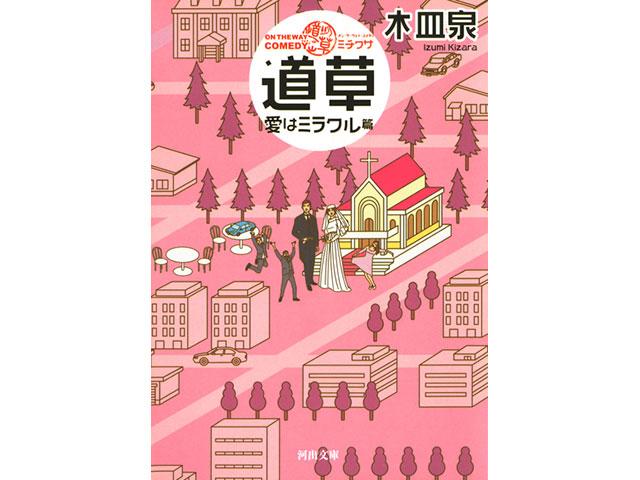 ON THE WAY COMEDY 道草 愛はミラクル篇 - 木皿泉