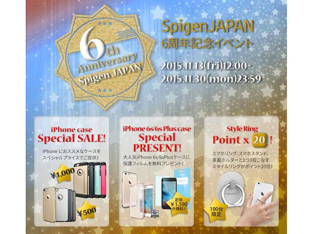 Spigen楽天市場店6周年イベント