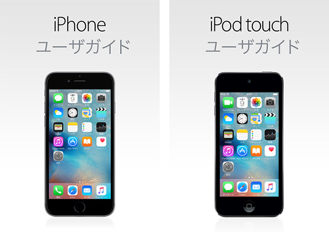 OS 9.1 用 iPhone/iPod touch ユーザガイド