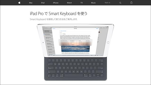 iPad Pro で Smart Keyboard を使う - Apple サポート