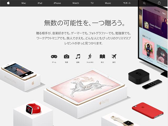 ギフト - Apple(日本)