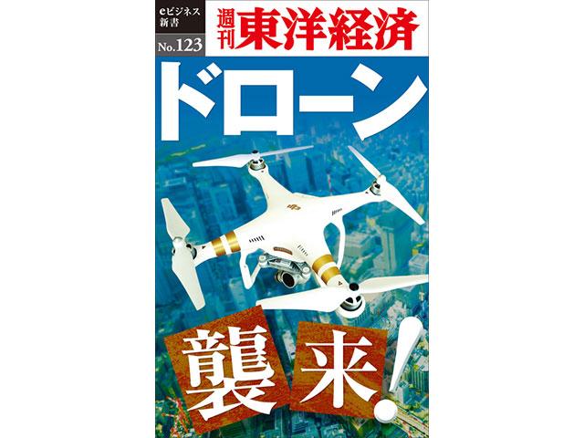 ドローン襲来! - 週刊東洋経済編集部